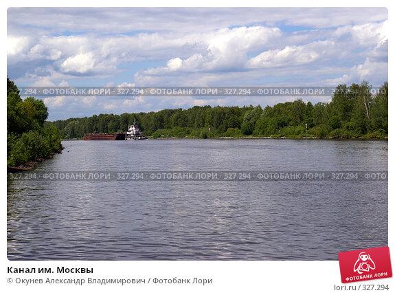 Канал им. Москвы, фото № 327294, снято 13 июня 2008 г. (c) Окунев Александр Владимирович / Фотобанк Лори