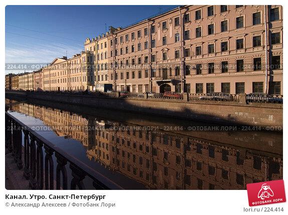 Канал. Утро. Санкт-Петербург, эксклюзивное фото № 224414, снято 5 ноября 2007 г. (c) Александр Алексеев / Фотобанк Лори