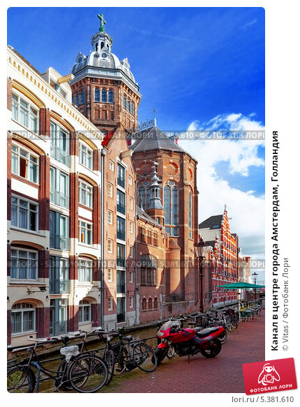 Канал в центре города Амстердам, Голландия (2013 год). Стоковое фото, фотограф Vitas / Фотобанк Лори