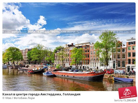 Канал в центре города Амстердама, Голландия (2013 год). Стоковое фото, фотограф Vitas / Фотобанк Лори