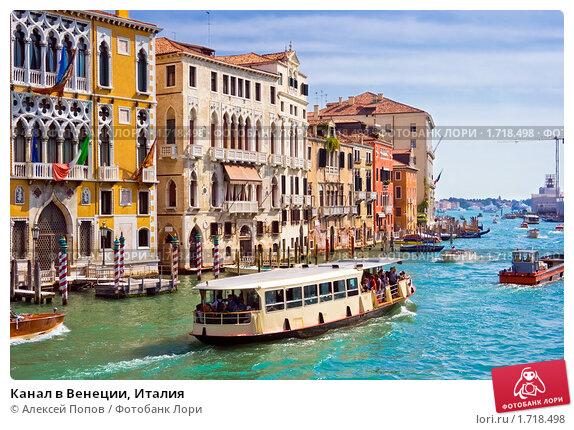 Купить «Канал в Венеции, Италия», фото № 1718498, снято 5 сентября 2008 г. (c) Алексей Попов / Фотобанк Лори