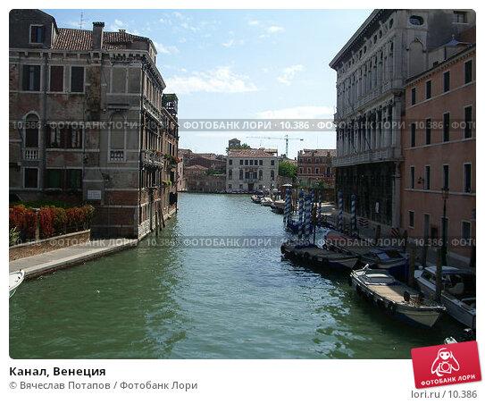 Канал, Венеция, фото № 10386, снято 23 сентября 2005 г. (c) Вячеслав Потапов / Фотобанк Лори