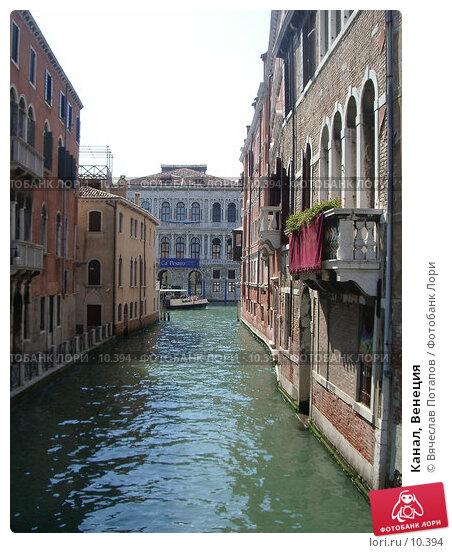 Купить «Канал, Венеция», фото № 10394, снято 23 сентября 2005 г. (c) Вячеслав Потапов / Фотобанк Лори