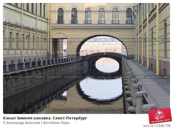 Купить «Канал Зимняя канавка. Санкт-Петербург», эксклюзивное фото № 3436778, снято 14 апреля 2012 г. (c) Александр Алексеев / Фотобанк Лори