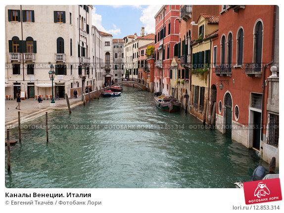 Купить «Каналы Венеции. Италия», фото № 12853314, снято 4 ноября 2013 г. (c) Евгений Ткачёв / Фотобанк Лори