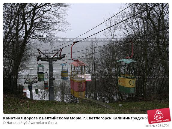 Канатная дорога к Балтийскому морю. г.Светлогорск Калининградской области, фото № 251794, снято 23 февраля 2008 г. (c) Наталья Чуб / Фотобанк Лори