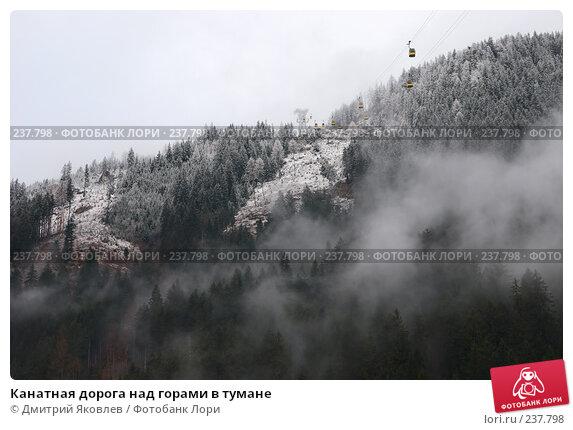 Купить «Канатная дорога над горами в тумане», фото № 237798, снято 5 февраля 2008 г. (c) Дмитрий Яковлев / Фотобанк Лори