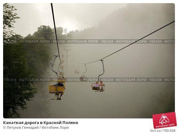 Канатная дорога в Красной Поляне, фото № 150034, снято 16 августа 2007 г. (c) Петухов Геннадий / Фотобанк Лори
