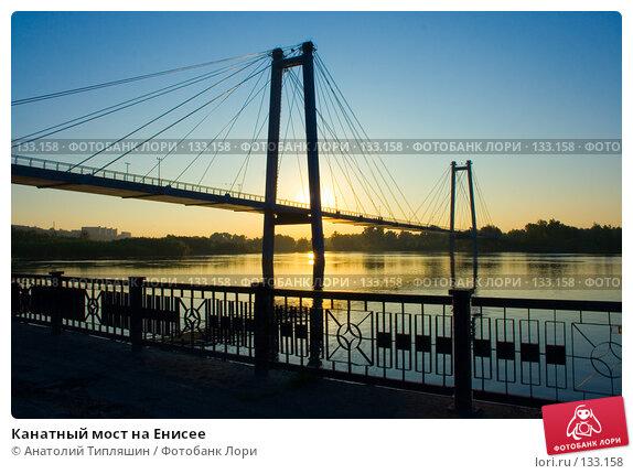 Канатный мост на Енисее, фото № 133158, снято 3 июля 2005 г. (c) Анатолий Типляшин / Фотобанк Лори