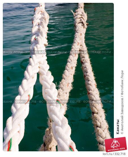 Канаты, фото № 332718, снято 2 июня 2007 г. (c) Анатолий Заводсков / Фотобанк Лори