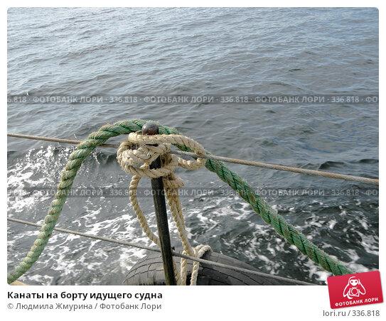 Канаты на борту идущего судна, фото № 336818, снято 19 июня 2008 г. (c) Людмила Жмурина / Фотобанк Лори
