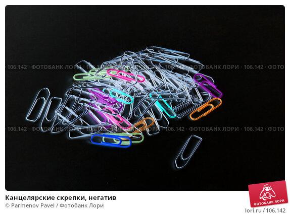 Канцелярские скрепки, негатив, фото № 106142, снято 27 октября 2007 г. (c) Parmenov Pavel / Фотобанк Лори