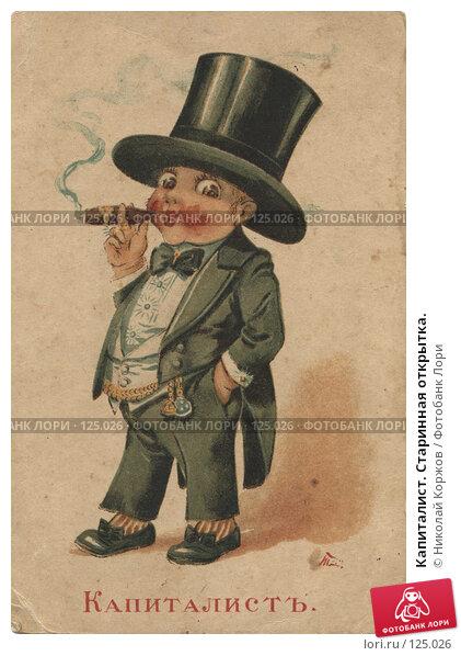 Капиталист. Старинная открытка., иллюстрация № 125026 (c) Николай Коржов / Фотобанк Лори