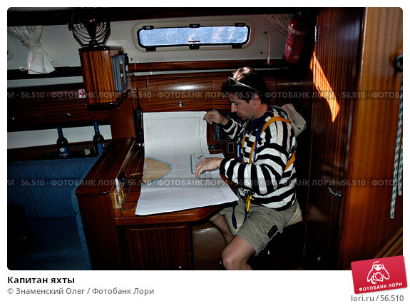 Капитан яхты, эксклюзивное фото № 56510, снято 19 февраля 2007 г. (c) Знаменский Олег / Фотобанк Лори