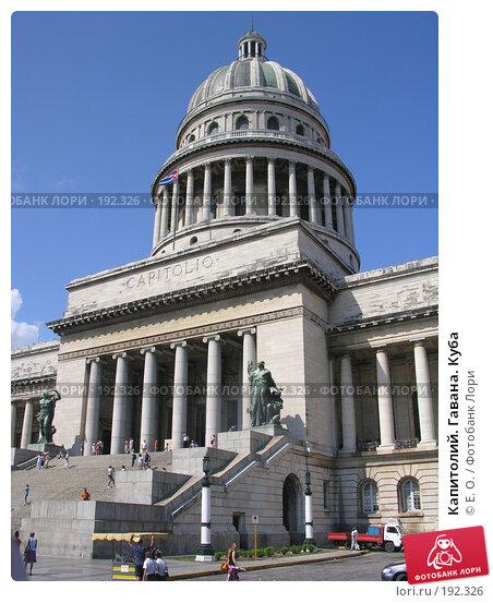 Капитолий. Гавана. Куба, фото № 192326, снято 4 апреля 2006 г. (c) Екатерина Овсянникова / Фотобанк Лори
