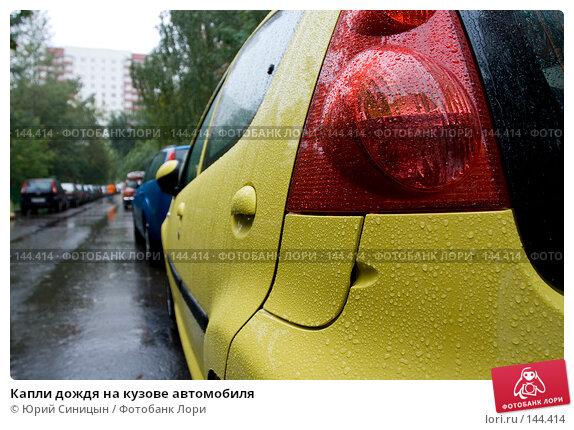 Купить «Капли дождя на кузове автомобиля», фото № 144414, снято 9 сентября 2007 г. (c) Юрий Синицын / Фотобанк Лори