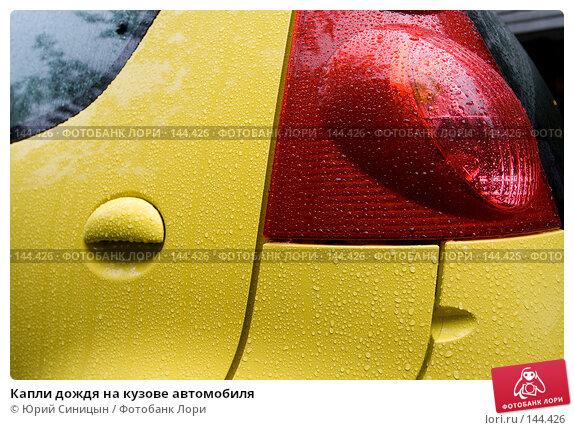 Купить «Капли дождя на кузове автомобиля», фото № 144426, снято 9 сентября 2007 г. (c) Юрий Синицын / Фотобанк Лори