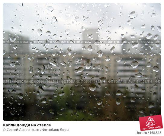 Капли дождя на стекле, фото № 168518, снято 5 мая 2003 г. (c) Сергей Лаврентьев / Фотобанк Лори