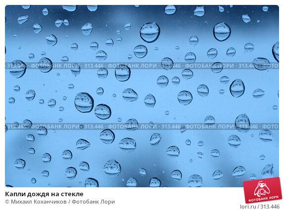 Капли дождя на стекле, фото № 313446, снято 22 марта 2008 г. (c) Михаил Коханчиков / Фотобанк Лори