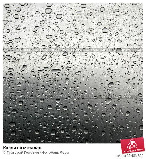 Капли на металле. Стоковое фото, фотограф Григорий Головин / Фотобанк Лори