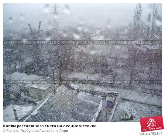 Капли растаявшего снега на оконном стекле, фото № 53542, снято 10 марта 2006 г. (c) Галина  Горбунова / Фотобанк Лори