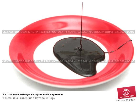 Капли шоколада на красной тарелке, фото № 323762, снято 20 ноября 2007 г. (c) Останина Екатерина / Фотобанк Лори