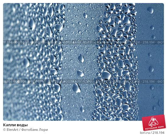 Капли воды, фото № 218194, снято 23 октября 2016 г. (c) ElenArt / Фотобанк Лори