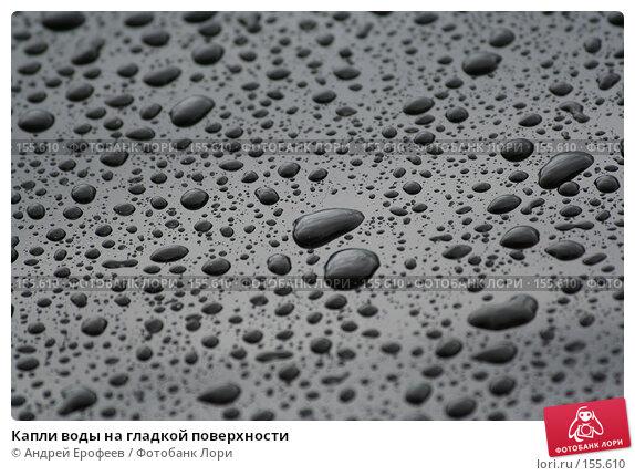 Капли воды на гладкой поверхности, фото № 155610, снято 21 мая 2006 г. (c) Андрей Ерофеев / Фотобанк Лори