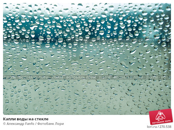 Капли воды на стекле, фото № 270538, снято 22 июля 2017 г. (c) Александр Fanfo / Фотобанк Лори