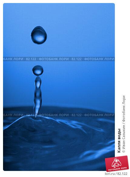 Капля воды, фото № 82122, снято 4 декабря 2003 г. (c) Иван Сазыкин / Фотобанк Лори