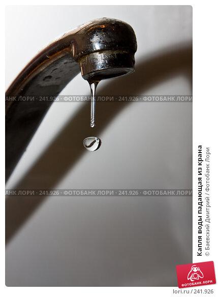 Капля воды падающая из крана, фото № 241926, снято 25 июня 2017 г. (c) Баевский Дмитрий / Фотобанк Лори