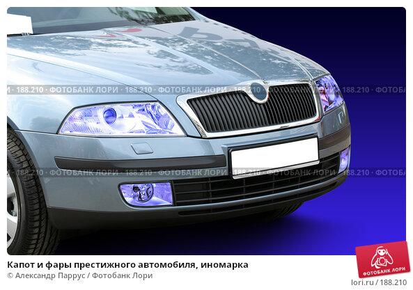 Капот и фары престижного автомобиля, иномарка, фото № 188210, снято 8 сентября 2007 г. (c) Александр Паррус / Фотобанк Лори