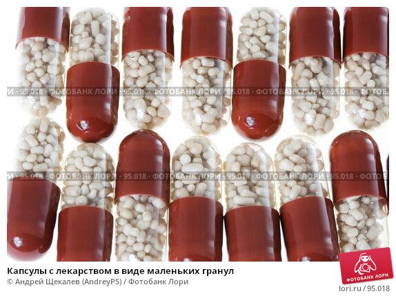 Капсулы с лекарством в виде маленьких гранул, фото № 95018, снято 24 января 2007 г. (c) Андрей Щекалев (AndreyPS) / Фотобанк Лори