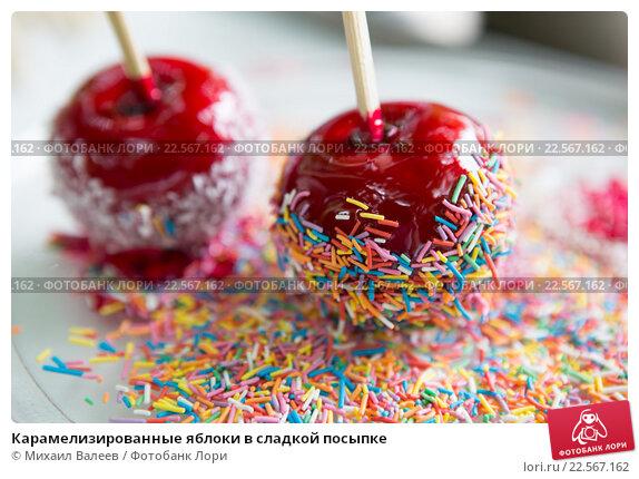 Купить «Карамелизированные яблоки в сладкой посыпке», фото № 22567162, снято 25 июля 2015 г. (c) Михаил Валеев / Фотобанк Лори