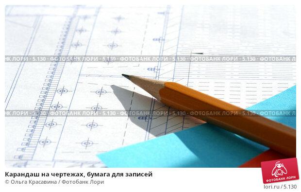 Карандаш на чертежах, бумага для записей, фото № 5130, снято 15 июня 2006 г. (c) Ольга Красавина / Фотобанк Лори
