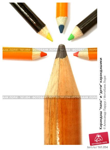 "Купить «Карандаш ""папа"" и ""дети"" карандашики», фото № 161054, снято 30 сентября 2006 г. (c) Александр Паррус / Фотобанк Лори"