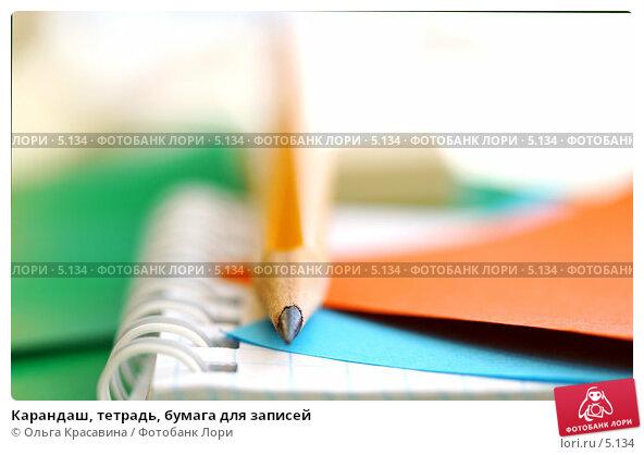 Карандаш, тетрадь, бумага для записей, фото № 5134, снято 15 июня 2006 г. (c) Ольга Красавина / Фотобанк Лори