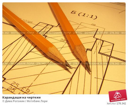 Карандаши на чертеже, фото № 278342, снято 9 мая 2008 г. (c) Дима Рогожин / Фотобанк Лори