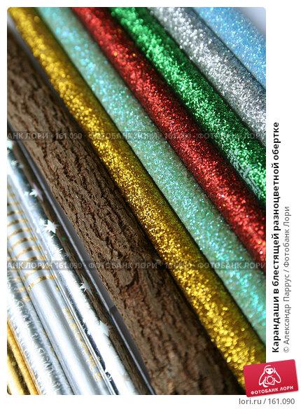 Карандаши в блестящей разноцветной обертке, фото № 161090, снято 30 сентября 2006 г. (c) Александр Паррус / Фотобанк Лори