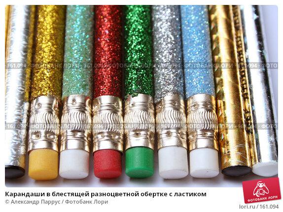 Карандаши в блестящей разноцветной обертке с ластиком, фото № 161094, снято 30 сентября 2006 г. (c) Александр Паррус / Фотобанк Лори