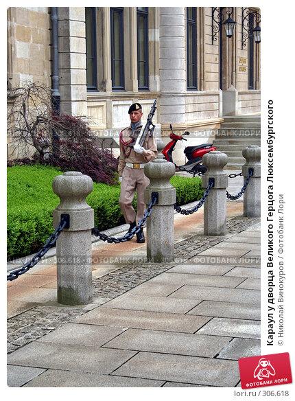 Караул у дворца Великого Герцога Люксембургского, эксклюзивное фото № 306618, снято 24 ноября 2016 г. (c) Николай Винокуров / Фотобанк Лори