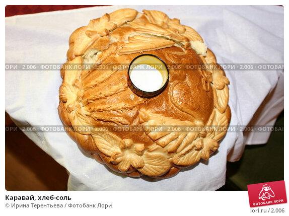 Каравай, хлеб-соль, эксклюзивное фото № 2006, снято 28 мая 2005 г. (c) Ирина Терентьева / Фотобанк Лори