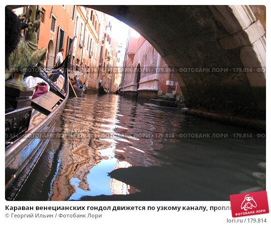 Караван венецианских гондол движется по узкому каналу, проплывая под мостами, фото № 179814, снято 23 сентября 2007 г. (c) Георгий Ильин / Фотобанк Лори
