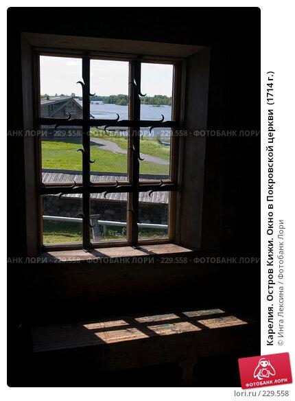 Карелия. Остров Кижи. Окно в Покровской церкви  (1714 г.), фото № 229558, снято 10 июня 2007 г. (c) Инга Лексина / Фотобанк Лори
