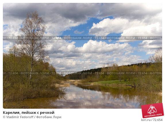 Карелия, пейзаж с речкой, фото № 72654, снято 12 мая 2007 г. (c) Vladimir Fedoroff / Фотобанк Лори