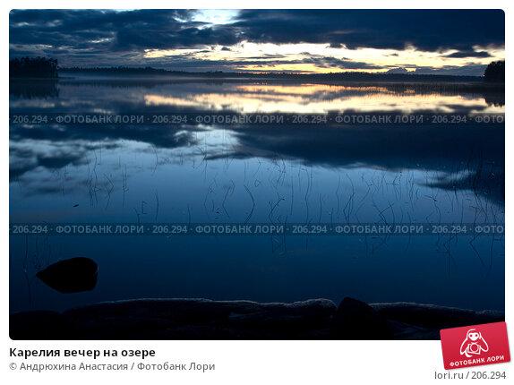 Карелия вечер на озере, фото № 206294, снято 11 сентября 2007 г. (c) Андрюхина Анастасия / Фотобанк Лори