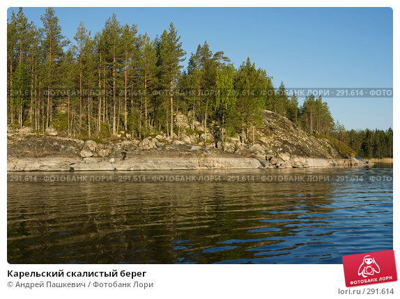 Карельский скалистый берег, фото № 291614, снято 3 июня 2007 г. (c) Андрей Пашкевич / Фотобанк Лори