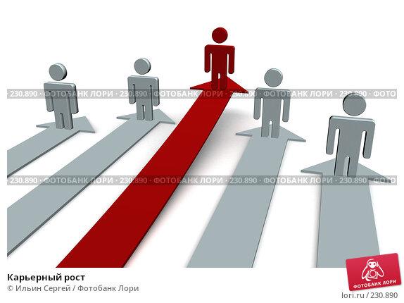 Карьерный рост, иллюстрация № 230890 (c) Ильин Сергей / Фотобанк Лори