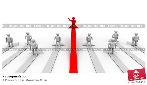 Карьерный рост, иллюстрация № 606122 (c) Ильин Сергей / Фотобанк Лори