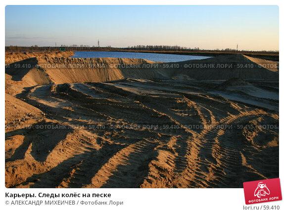 Карьеры. Следы колёс на песке, фото № 59410, снято 15 апреля 2007 г. (c) АЛЕКСАНДР МИХЕИЧЕВ / Фотобанк Лори